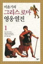 이윤기의 그리스 로마 영웅 열전. 1
