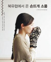 손뜨개 소품(북유럽에서 온)