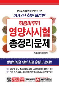 최종마무리 영양사시험 총정리문제(2017)(8절)(개정판)