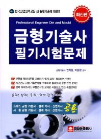 금형기술사 필기시험문제(2012)(한국산업인력공단 새 출제기준에 따른)