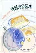 엑셀경영통계(의사결정중심으로한)(S/W포함)