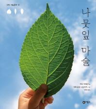 나뭇잎 마술(과학 그림동화 13)(양장본 HardCover)