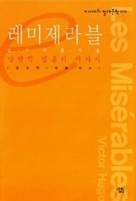 레미제라블(e시대의 절대문학 10)