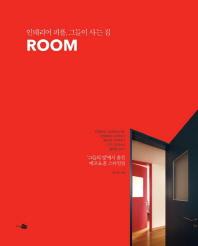 ROOM(룸): 인테리어 피플 그들이 사는 집