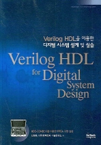 디지털 시스템 설계 및 실습(VERILONG HDL을 이용한)