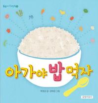 아가야 밥 먹자(둥둥아기그림책 14)