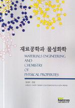 재료공학과 물성화학