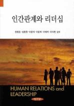 인간관계와 리더십