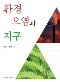 환경오염과 지구