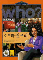 오프라 윈프리(WHO)(세계인물학습만화 6)(양장본 HardCover)