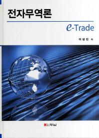 전자무역론(E-TRADE)