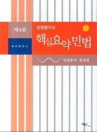 민법(핵심요약)(감정평가사)(4판)