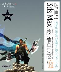 스타트업 3ds Max 게임 캐릭터 디자인(실전 예제 + 제작 노하우)(열혈강의)
