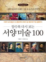 서양 미술 100(알수록 다시 보는)