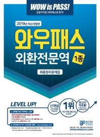 외환전문역 1종 최종정리문제집(2019)(와우패스)(개정판)