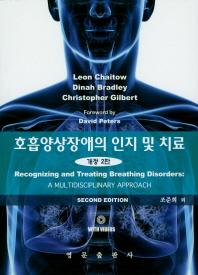 호흡양상장애의 인지 및 치료(개정판 2판)(CD1장포함)