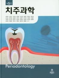 치주과학 (제5판)(5판)(양장본 HardCover)