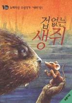 겁없는 생쥐(미네르바의 올빼미 10)