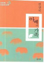 아베의 가족(청소년 현대문학선 26)