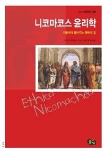 니코마코스 윤리학(청소년 철학창고 6)