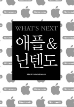 애플 & 닌텐도