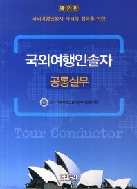 국외여행인솔자 공통실무(국외여행인솔자 자격증 취득을 위한)(2판)