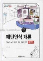 패턴인식 개론(개정판)(IT Cookbook 한빛교재 시리즈 98)(양장본 HardCover)