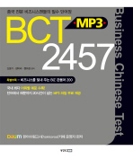 BCT MP3 2457(MP3CD2장포함)
