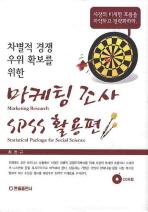마케팅 조사 SPSS 활용편(차별적 경쟁 우위 확보를 위한)(CD1장포함)(양장본 HardCover)