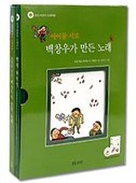 딱지 따먹기(CD1장포함)(보리 어린이 노래마을 1)(양장본 HardCover)