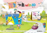 기초 Win10(컴놀)