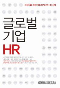 글로벌 기업 HR
