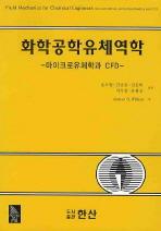 화학공학유체역학
