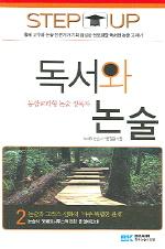 독서와 논술 2(개정판)