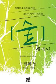 숲 에세이(제11회 수필의 날 기념)(제11회 수필의 날 기념)