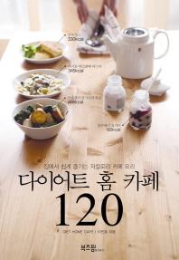다이어트 홈 카페 120 ///GG9