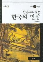 한국의 민담(한권으로 읽는)(지혜의 재발견 3)
