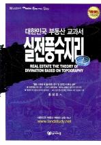 실전풍수지리(대한민국 부동산 교과서)