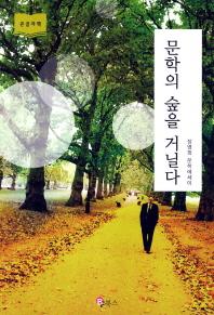 문학의 숲을 거닐다(큰글자책)