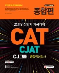 CATㆍCJAT CJ그룹 종합적성검사 종합편(2019)