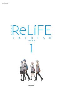 리라이프(ReLiFE). 1