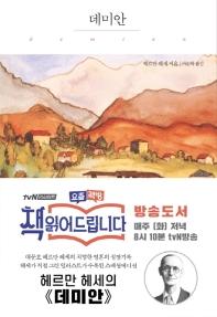 데미안 / 헤르만 헤세 일러스트 에디션 (tvN 책 읽어드립니다 제12회)