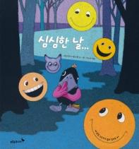 심심한 날...(푸른숲 그림책 22)(양장본 HardCover)