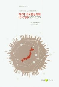제2차 국토형성계획(전국계획) 2015~2025(세계국토총서 20-201)