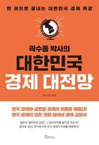 곽수종 박사의 대한민국 경제 대전망
