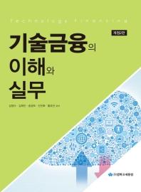 기술금융의 이해와 실무(개정판 2판)