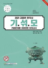 고종훈 한국사 기출문제를 섞어만든 모의고사(2021)(기섞모)