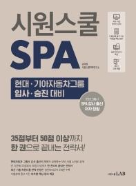 SPA 현대 기아자동차그룹 입사 승진 대비(시원스쿨)