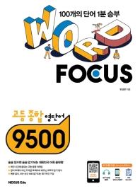고등 종합 영단어 9500(Word Focus)