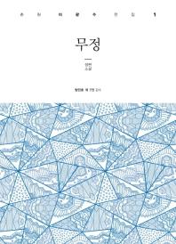 무정(춘원 이광수 전집 1)(양장본 HardCover)